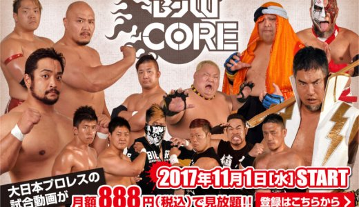 BJW COREは月額888円!大日本プロレスが定額動画配信開始!