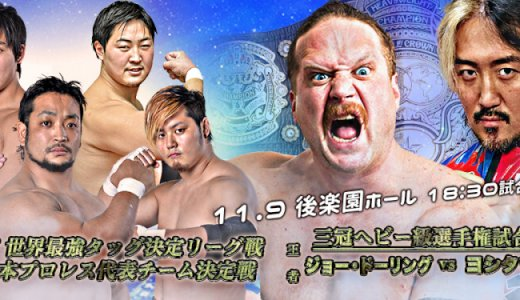 全日本プロレス11.9後楽園の試合結果速報!ヨシタツに酷評の嵐