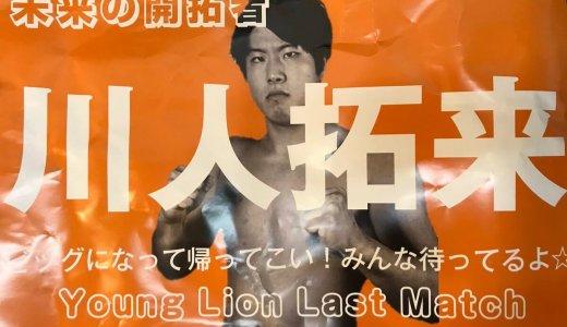 川人拓来が海外遠征初戦で「川人さん」に!謎のリングネームに衝撃広がる