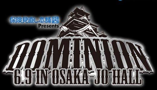 新日本プロレス6.9大阪城ホール試合結果速報!│ドミニオン2018