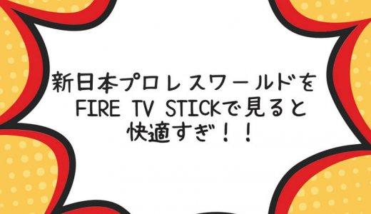 新日本プロレスワールドはFire TV Stickで見ると快適すぎ!