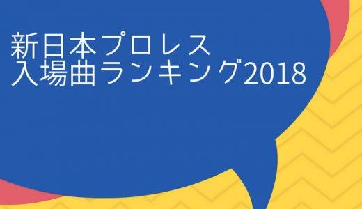 新日本プロレス入場曲ランキング2019!カッコイイテーマを厳選!