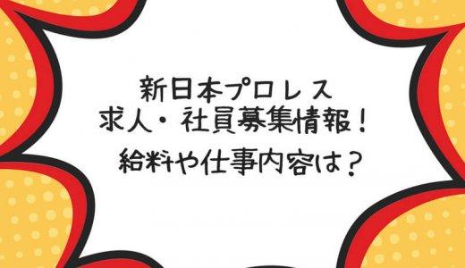 新日本プロレスの求人・社員募集情報!給料や仕事内容は?