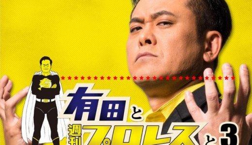 「有田と週刊プロレスと」無料動画の視聴方法!星野源も絶賛!