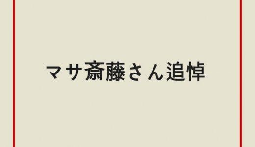 マサ斎藤の病気パーキンソン病の発症原因は?ファンの追悼コメントも