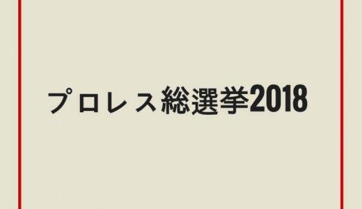 プロレス総選挙2018の結果は内藤哲也が2連覇!まるで新日本プロレス総選挙と皮肉も