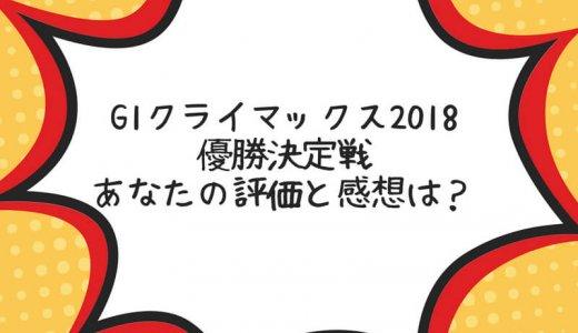 G1クライマックス2018優勝決定戦「棚橋弘至vs飯伏幸太」あなたの評価は?