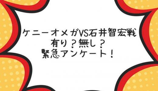 ケニーオメガvs石井智宏戦は有り?無し?緊急アンケート!