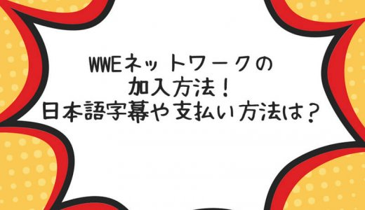 WWEネットワークの加入方法!日本語字幕や支払い方法は?