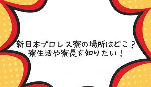 新日本プロレスの寮の場所はどこ?寮生活や寮長を知りたい!