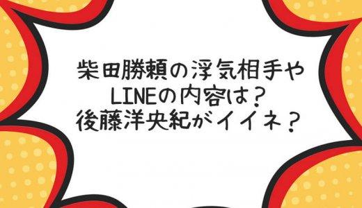 柴田勝頼の浮気相手やLINEの内容は?後藤洋央紀がイイネ?