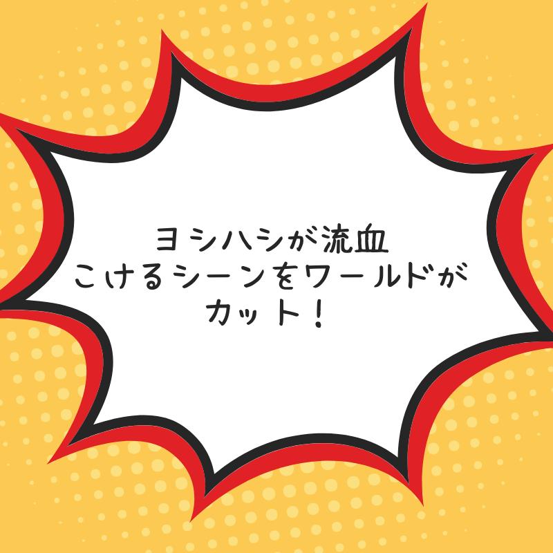 ヨシハシが流血のこけるシーンを新日本プロレスワールドがカット!