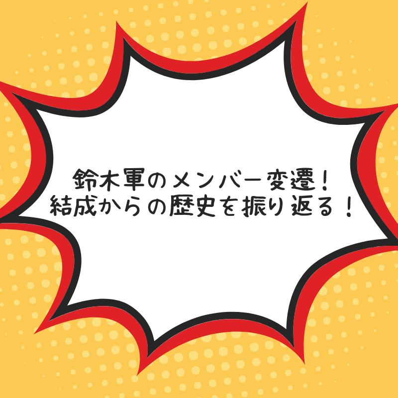 鈴木軍のメンバー変遷まとめ!結成からの歴史を振り返る!