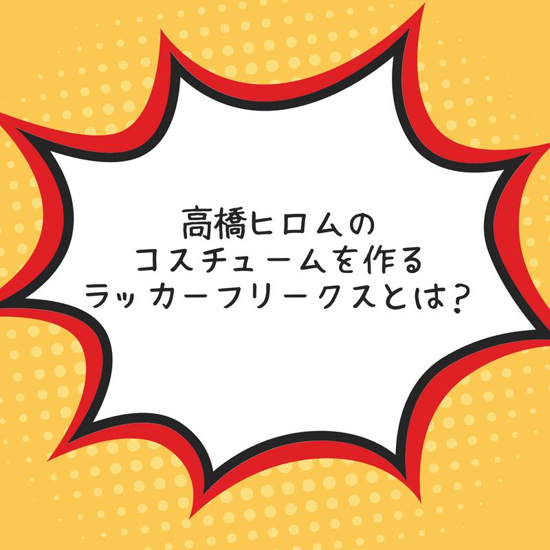 高橋ヒロムのコスチュームを作るラッカーフリークスとは?ジャケットも制作!