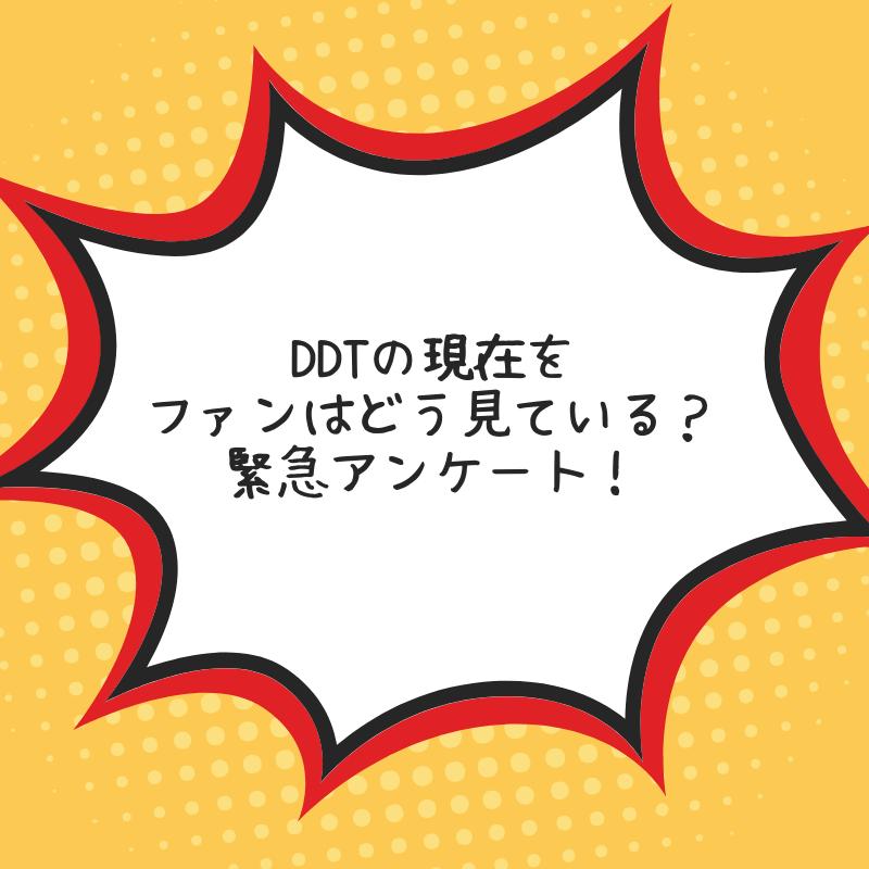 DDTの現在をファンはどう見ている?緊急アンケート!
