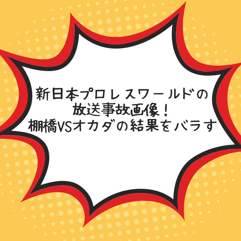 新日本プロレスワールドの放送事故画像!棚橋vsオカダの結果をバラす