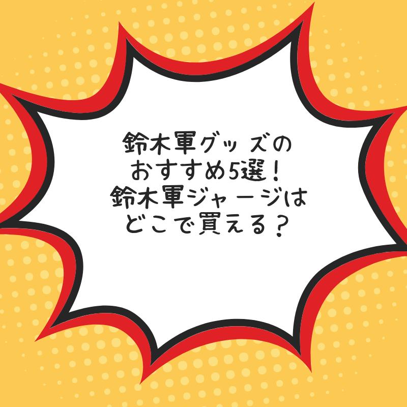 鈴木軍グッズのおすすめ5選!鈴木軍ジャージはどこで買える?