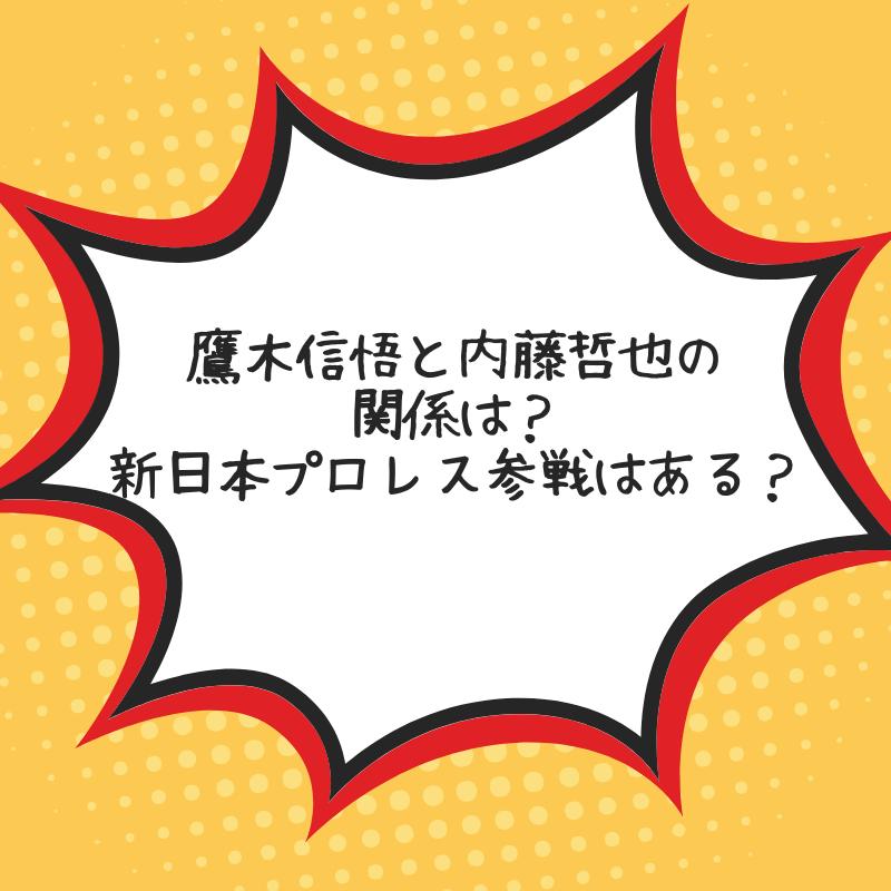 鷹木信悟と内藤哲也の関係は?新日本プロレス参戦はある?